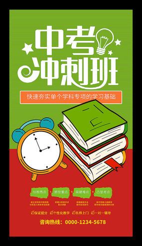 中考辅导班招生海报