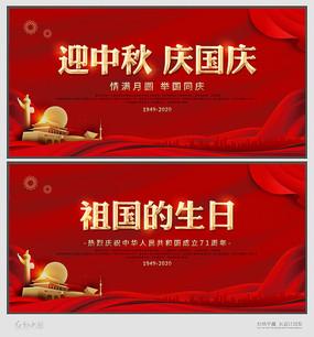 中秋国庆节展板设计