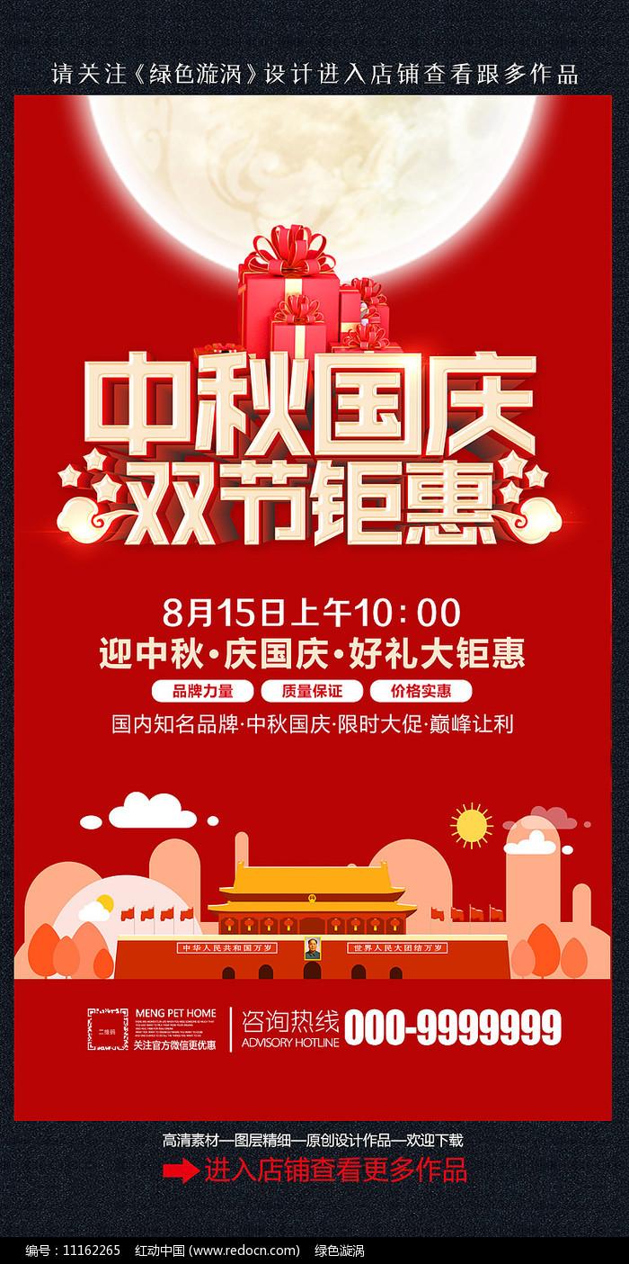 中秋国庆双节钜惠促销海报图片