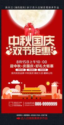 中秋国庆双节钜惠促销海报