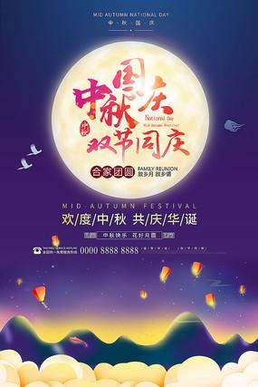 中秋国庆双节同庆宣传海报下载