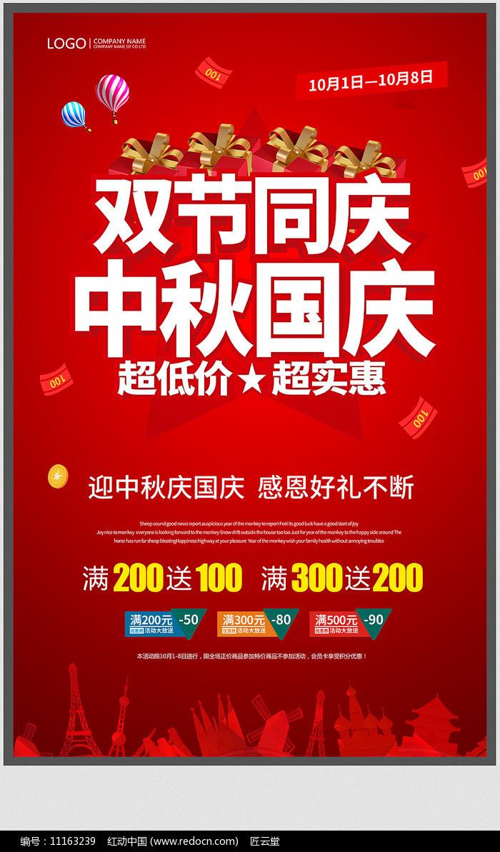 中秋国同促销宣传海报图片