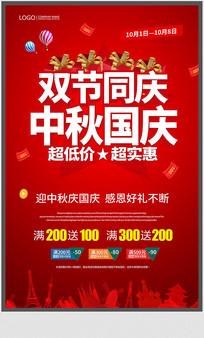 中秋国同促销宣传海报