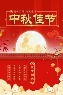 中秋佳节喜庆海报