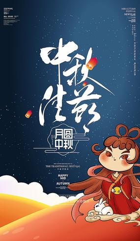 中秋佳节中秋海报设计