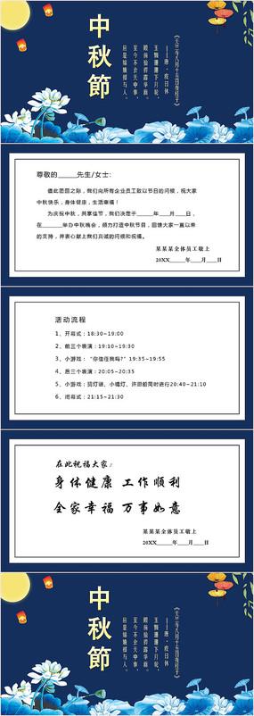 中秋节邀请函活动方案PPT模板