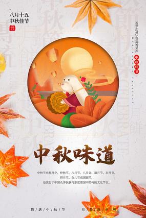 中秋味道节日海报