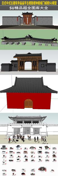 中式古典城门类古建房SU图集