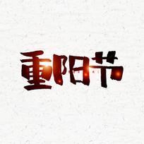 重阳节毛笔字设计