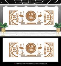中医文化展板文化墙