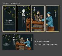 中医中药传统医学文化装饰画挂图
