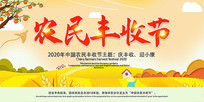 2020年中国农民丰收节宣传海报
