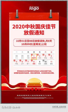 2020中秋国庆放假通知海报