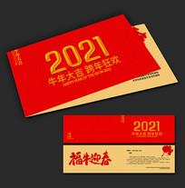 2021年牛年贺卡设计