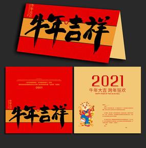 2021牛年新年贺卡设计