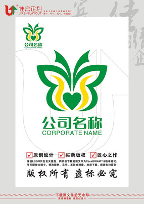 SM英文字母标蝴蝶爱心标志设计