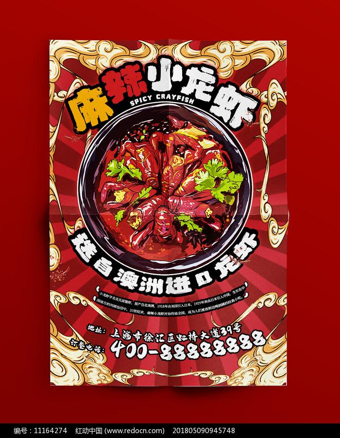 餐饮龙虾海报图片