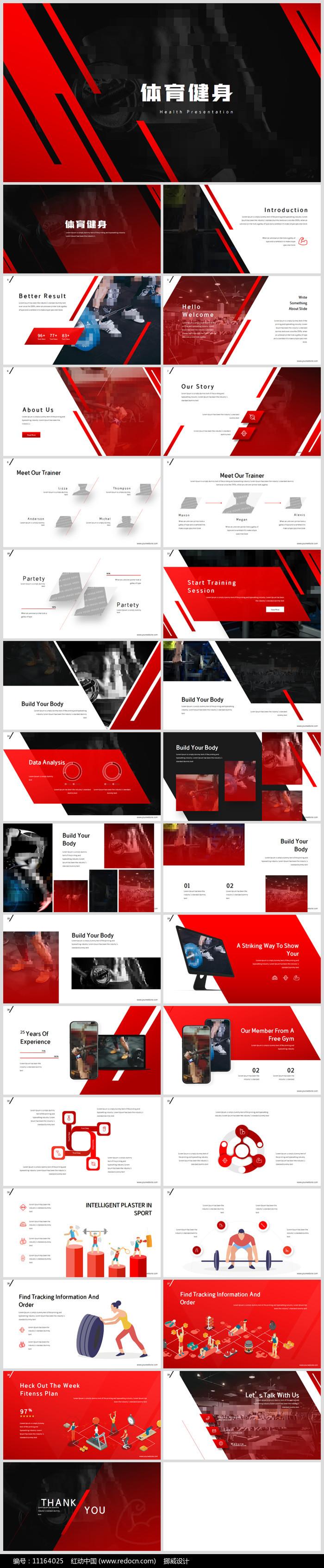 创意红色健身运动健身房宣传PPT模板图片