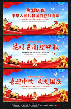 创意中秋国庆双节同庆舞台背景设计