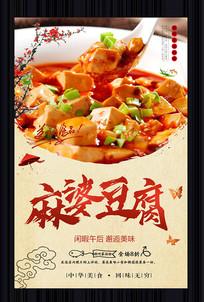 川味麻婆豆腐促销海报
