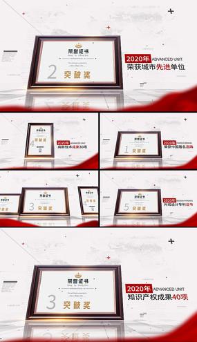 党政企业证书荣誉奖牌专利文件展示AE模板
