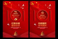 大气国庆节71周年海报