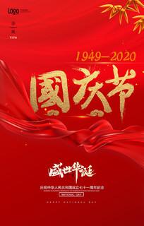 大气国庆节节日海报