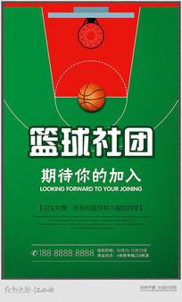 大学篮球社团纳新海报