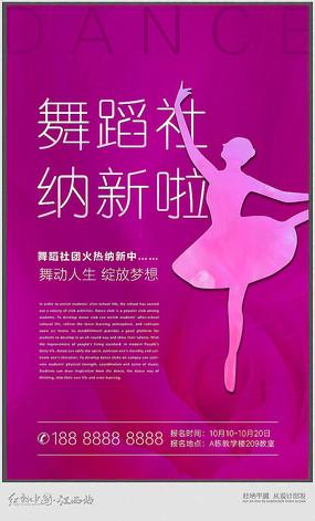 大学舞蹈社团纳新海报