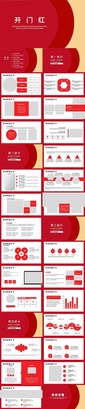 公司企业开门红PPT模板