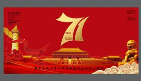 红色大气国庆节海报设计
