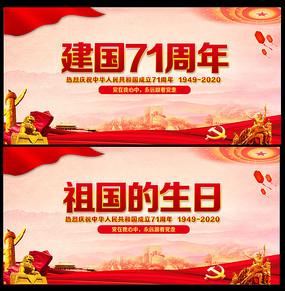 红色大气建国71周年舞台背景板