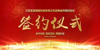 红色大气启动仪式签约仪式展板背景