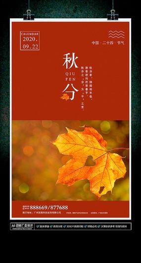 红色大气秋分节气海报