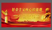 红色大气社会主义价值观党建展板设计
