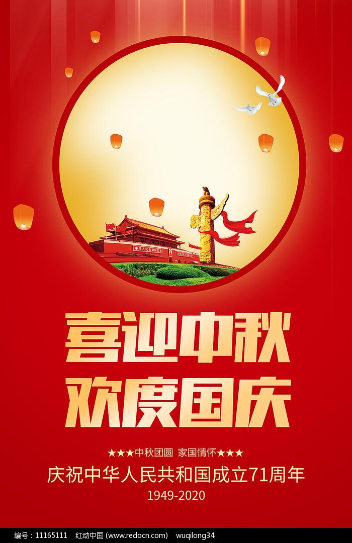 红色大气喜迎中秋欢度国庆海报设计模板图片