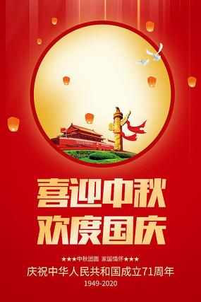 红色大气喜迎中秋欢度国庆海报设计模板
