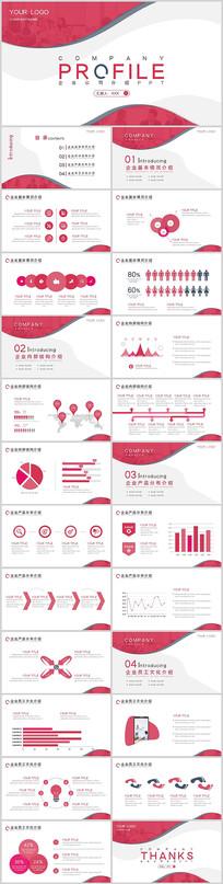 红色简约风创意形状企业介绍PPT模板