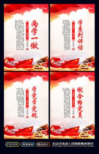 红色两学一做党建宣传展板设计