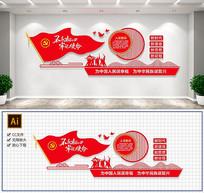 红色入党誓词党员活动室党建文化墙模板
