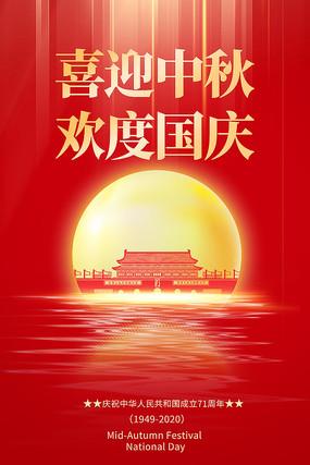 红色喜庆迎中秋庆国庆宣传海报模板