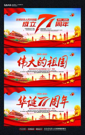 华诞71周年十一国庆节展板设计