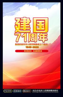建国71周年国庆节宣传海报