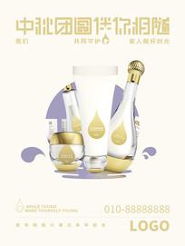 简洁化妆品海报设计