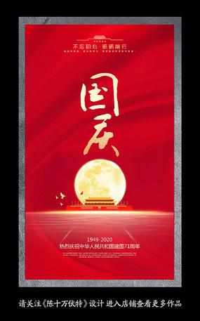 简约国庆海报设计