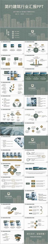 简约建筑设计图纸中国建筑工程PPT