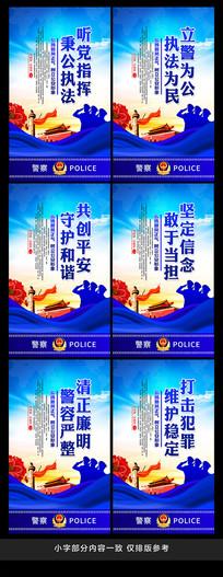 警营公安口号标语展板
