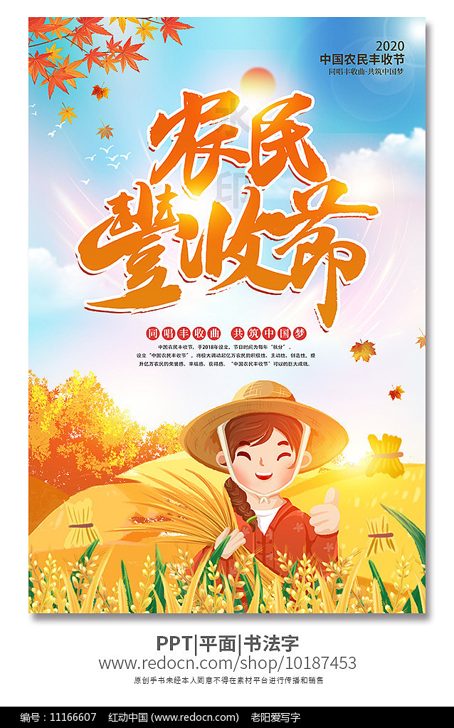 金色农民丰收节海报图片