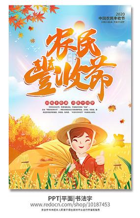 金色农民丰收节海报