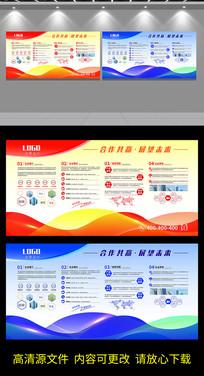 科技企业公司介绍宣传展板